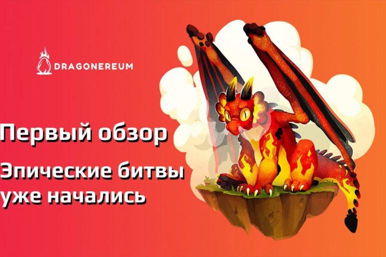 dragonereum, ethereum