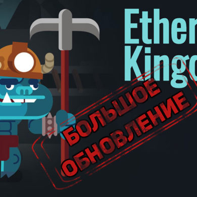 Ether Kingdoms