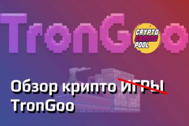 TronGoo