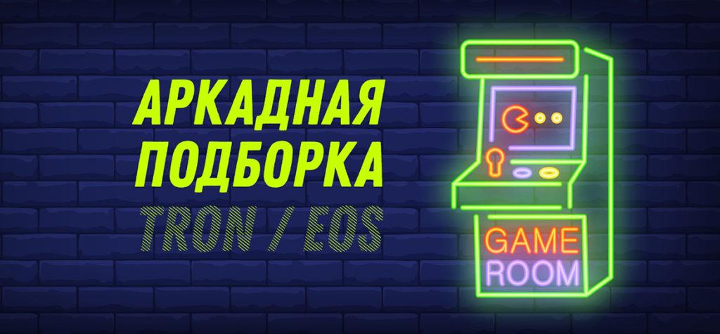 Arcades podcast