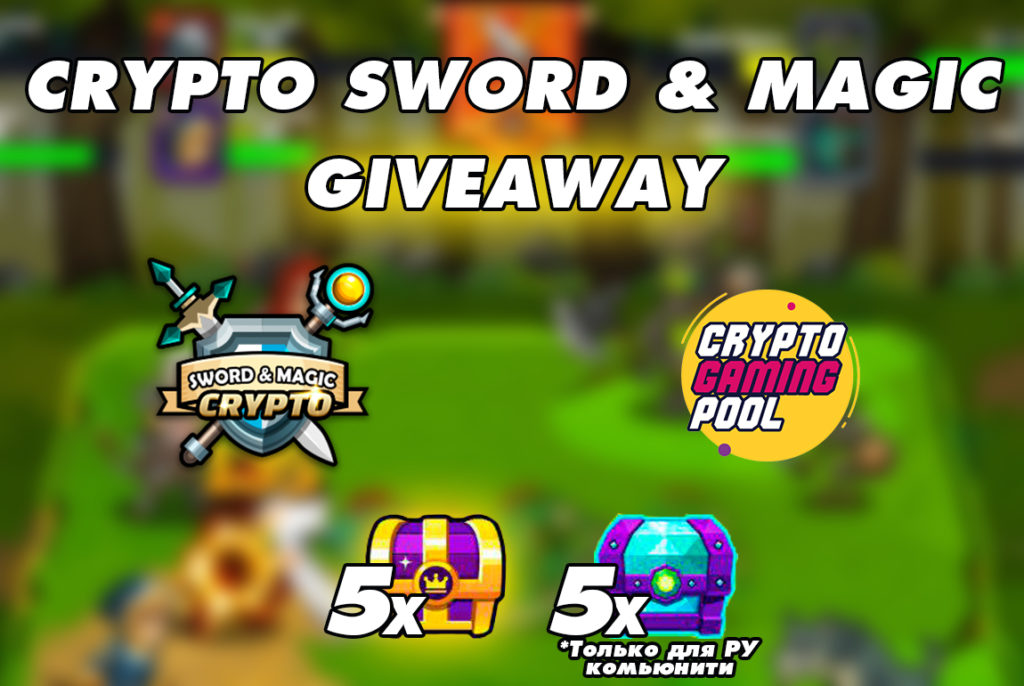 Crypto Sword and Magic, CryptoGamingPool