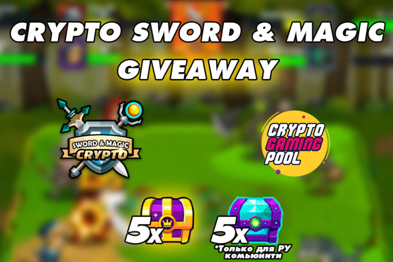 Crypto Sword and Magic, CryptoGamingPool