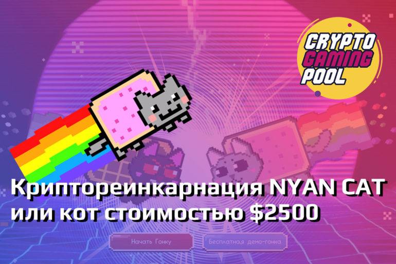 Gamedelta, Nyan Cat