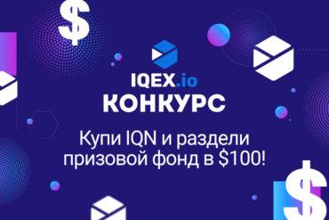 IQeon, IQN